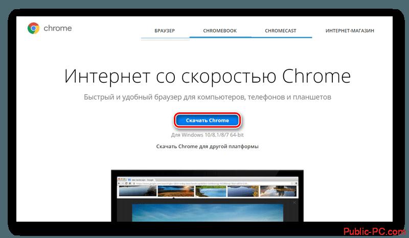 Скачать актуальную версию Google-Chrome