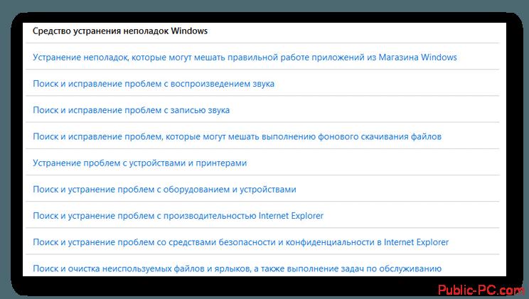 Скачивание средства устранения неполадок в Windows