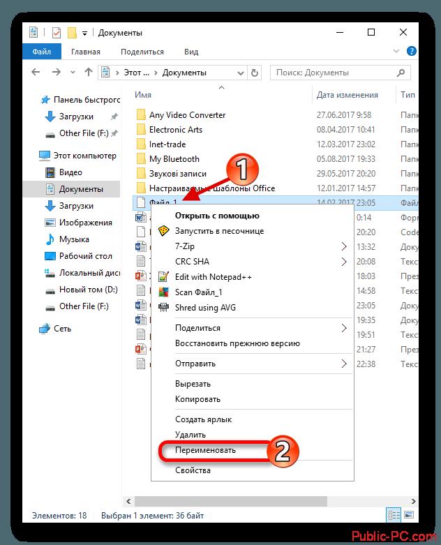 Смена расширения файла в операционной системе Windows-10