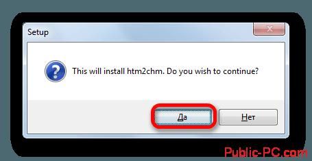 Согласие на установку программы Htm2Chm