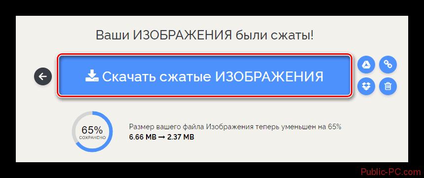 Сохранение сжатых изображений с iLoveIMG в память компьютера
