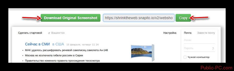 Сохраняем готовый скриншот с Snapito