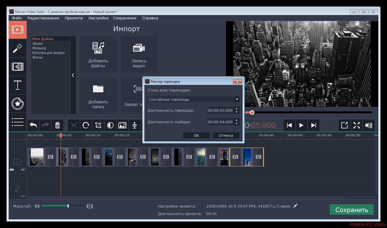 Создание слайд шоу в программе Movavi-Video-suite