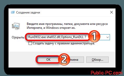 Создание задачи параметры проводника в операционной системе Windows-10