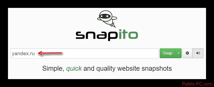 Указываем страницу для создания скриншота на Snapito