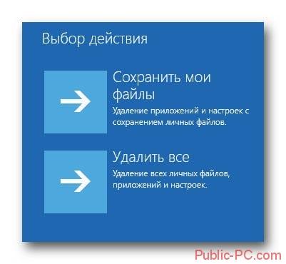 Указываем тип восстановления системы Windows-10