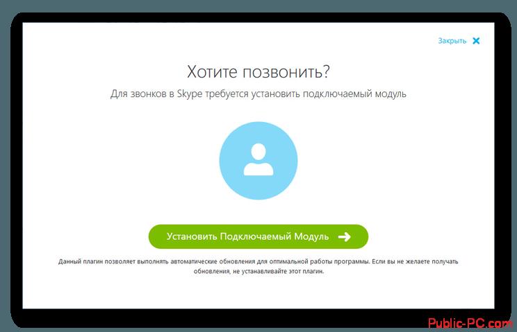 Установка модуля Skype-Web-Plugin