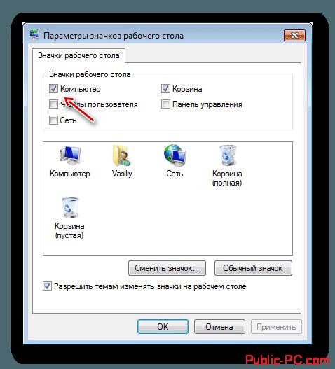 Выбор значка мой компьютер в Windows-7