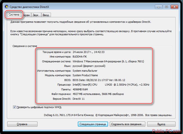 Вкладка системные средства диагностики DirectX Windows содержащая сводную информацию о компонентах