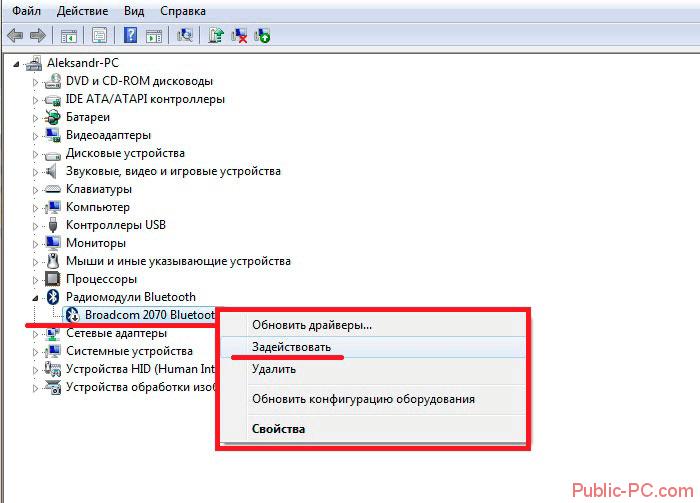 Включение Bluetooth в диспетчере задач