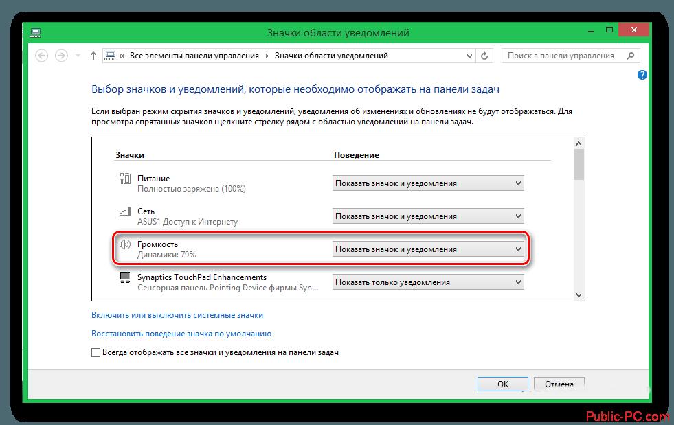 Включение значка громкости на Windows-8