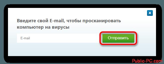 Ввод адреса вашей почты ESET-Online-Scanner