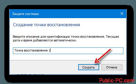 Ввод имени для точки восстановления в Windows-8.1