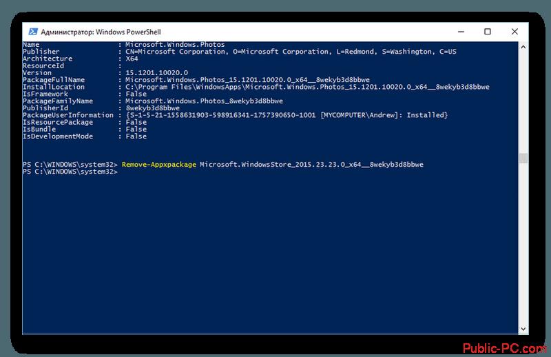 Ввод команды на удаление Магазина в Windows-10 в PowerShell