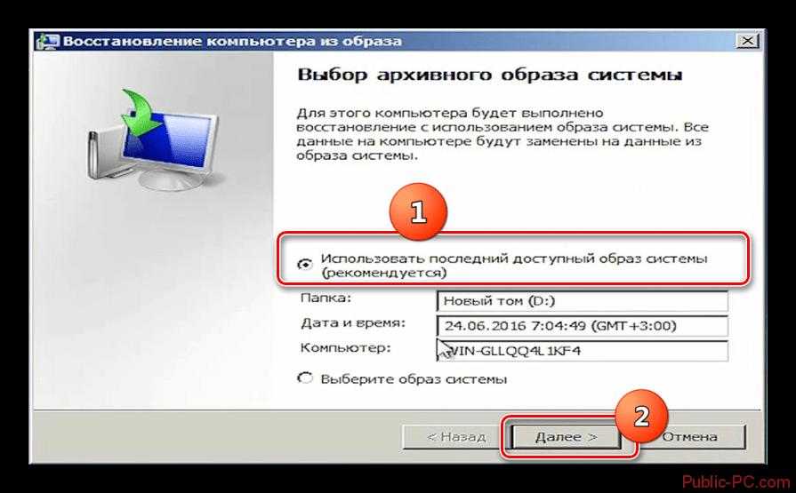 Выбор архивного образа системы в среде восстановления в Windows-7