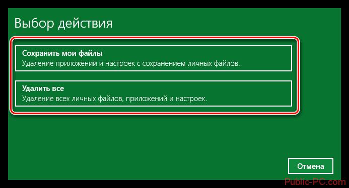 Выбор действия с файлами перед восстановлением Windows-10