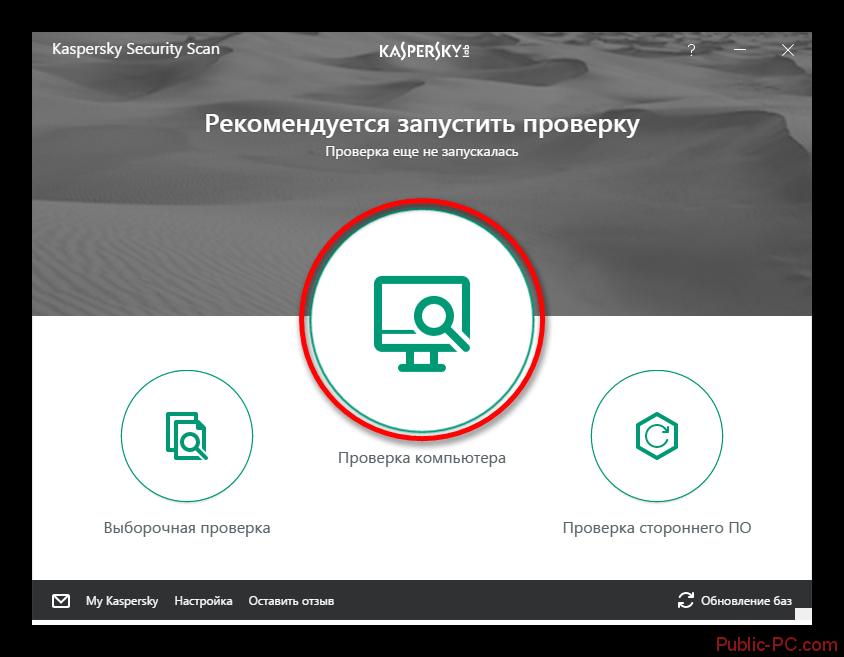 Выбор варианта проверки Kaspersky-Security-Scan