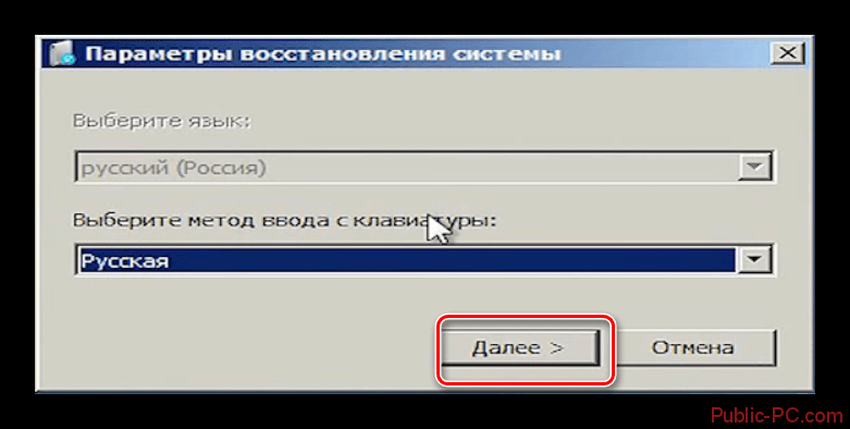 Выбор языка в среде восстановления в Windows-7