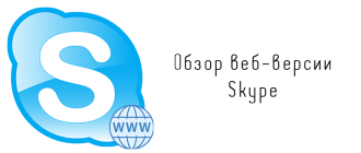 Web-версия Skype