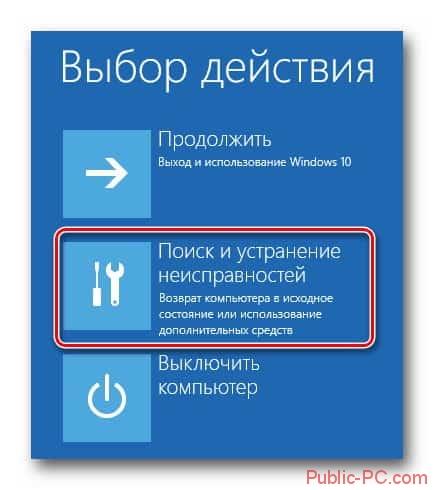 Жмём кнопку поиск и устранение неисправностей в загрузочном меню Windows-10