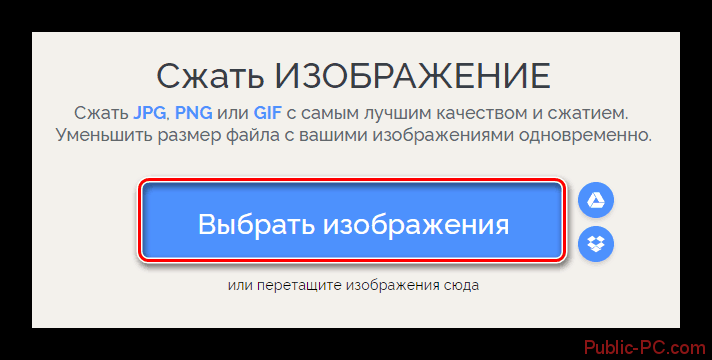 Загрузка картинок в сервис iLoveIMG