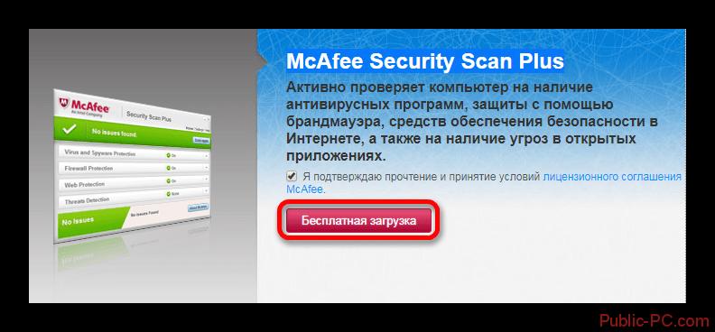 Загрузка сканера McAfee-Security-Scan-Plus