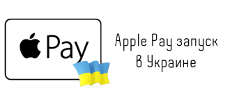 Запуск Apple-Pay в Украине