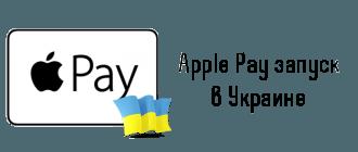 Запуск Apple-Pay в Украине