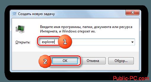 Запуск процесса explorer.exe путём ввода команды в окно выполнить в Windows-7