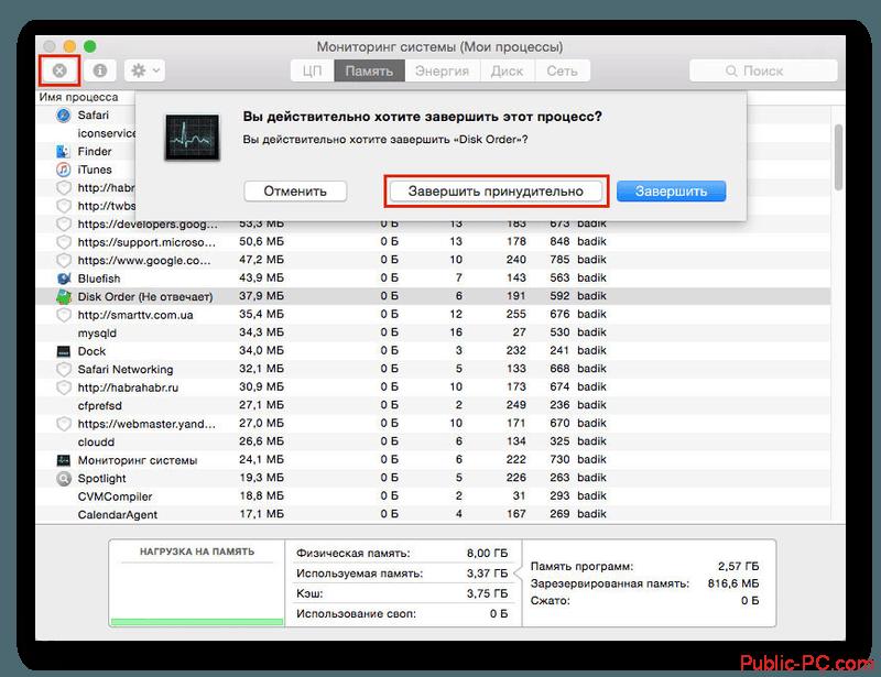 Завершение программы через мониторинг системы в Mac-OS