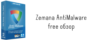 Zemana AntiMalware Free обзор