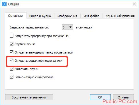 Автоматический запуск редактора в Free-Screen-Video-Recorder