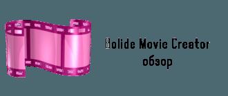 Bolide-Movie-Creator обзор программы