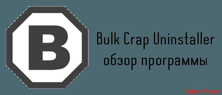 Bulk-Crap-Uninstaller обзор программы