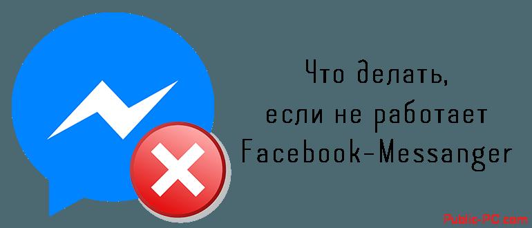 Что делать если не работает Facebook-Messanger