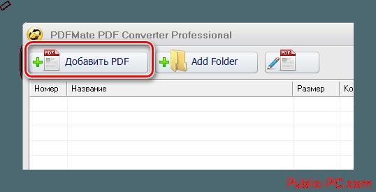 Добавление документа в PDFMate