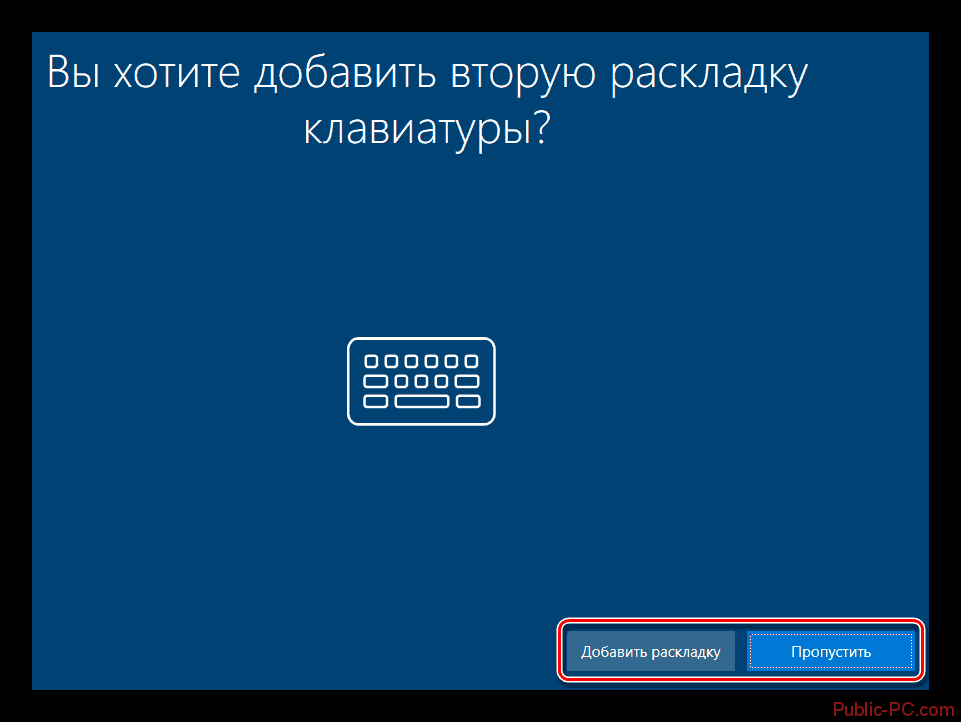 Добавляем дополнительную раскладку клавиатуры перед запуском WIndows-10