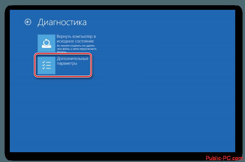 Дополнительные параметры диагностики в Windows-10