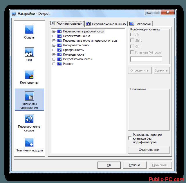 Элементы управления в настройках Dexpot