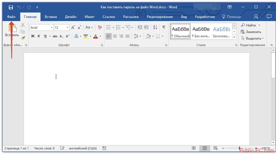 Файл в Word