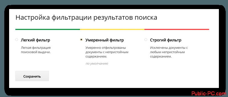 Фильтры в поисковой системе Спутник