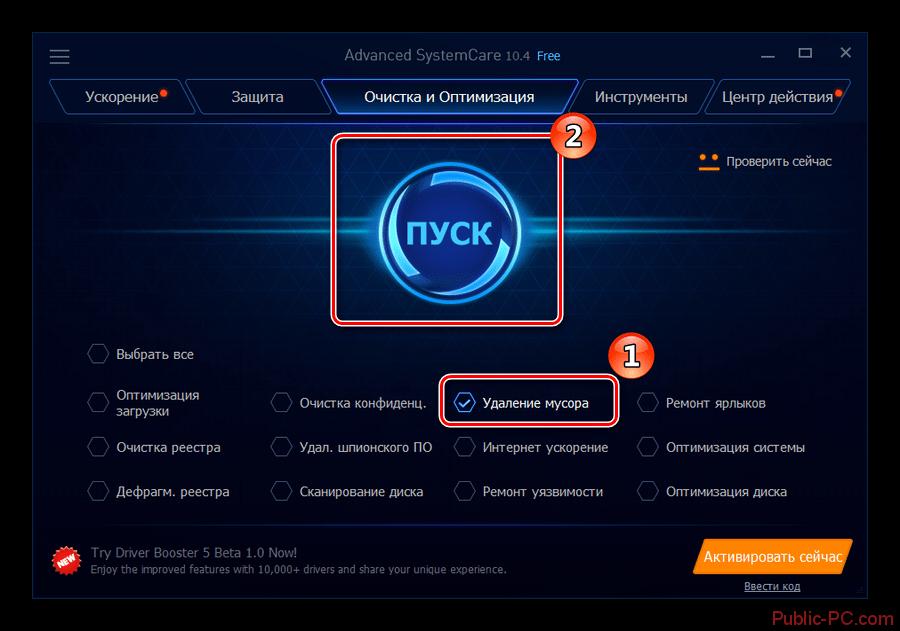 Главная страница в Advanced-SystemCare