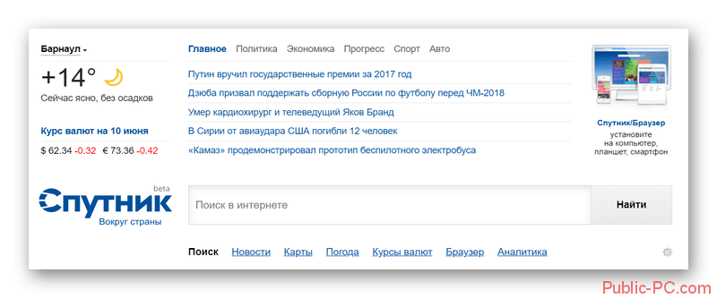 Главная страница Спутник