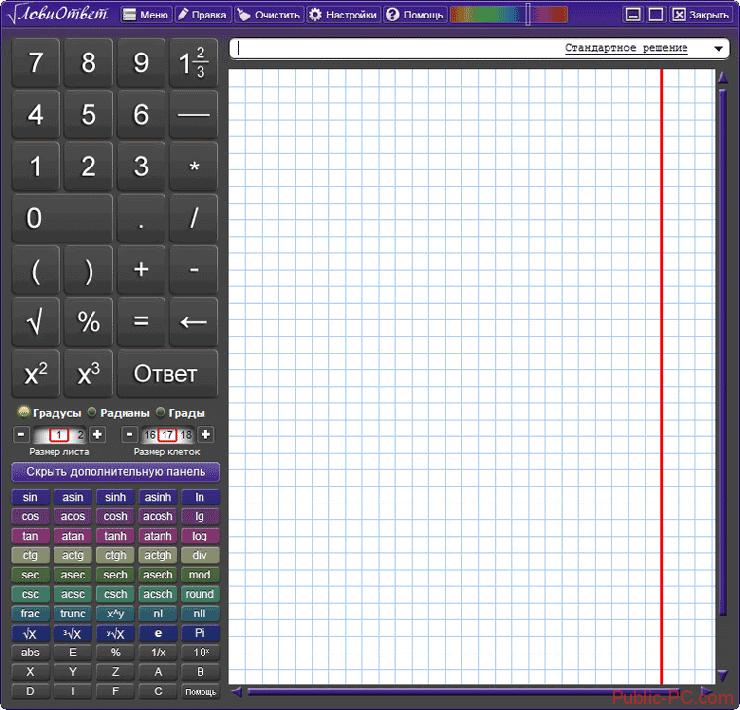 Интерфейс калькулятора ЛовиОтвет онлайн