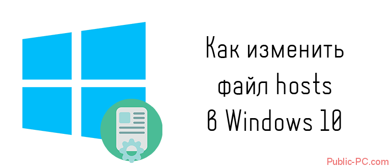 Как изменить файл hosts в Windows-10