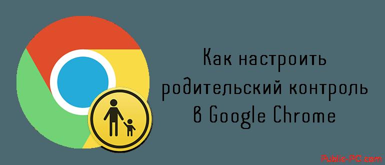 Как настроить родительский контроль в Google-Chrome