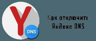 Как отключить Яндекс DNS
