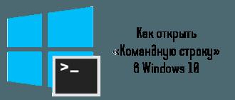 Как открыть командную строку в Windows-10