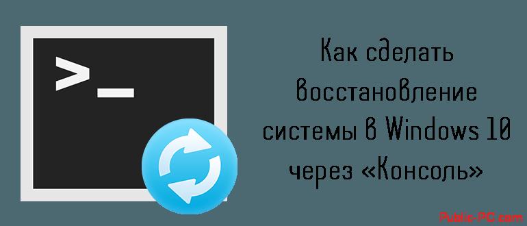 Как сделать восстановление системы в Windows-10 через командную строку