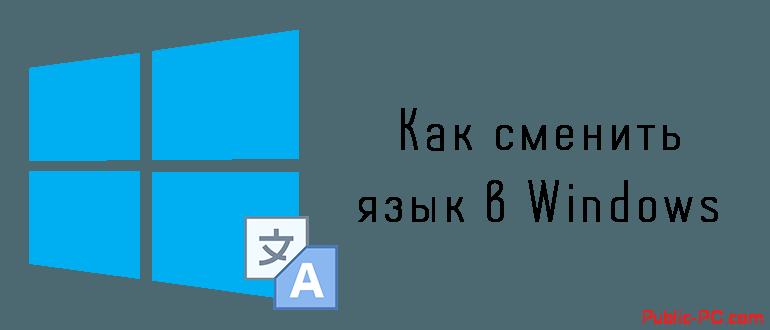 Как сменить язык в Windows
